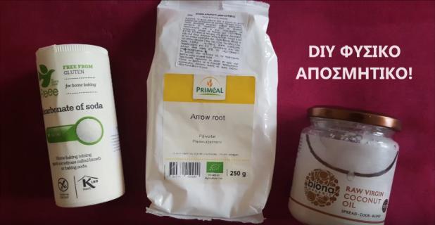 Screenshot-2018-4-17 ΦΥΣΙΚΟ ΑΠΟΣΜΗΤΙΚΟ ΜΕ 3 ΥΛΙΚΑ Natural Organic Deodorant - YouTube