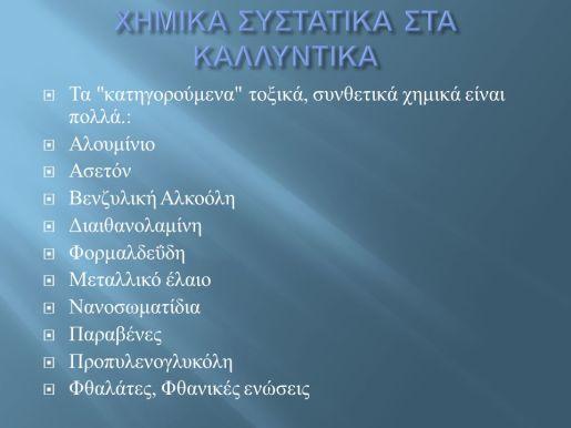ΧΗΜΙΚΑ+ΣΥΣΤΑΤΙΚΑ+ΣΤΑ+ΚΑΛΛΥΝΤΙΚΑ
