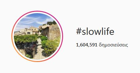 Screenshot-2018-5-24 #slowlife • Φωτογραφίες και βίντεο στο Instagram (2)